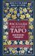 Книга Эксмо Расклады на картах Таро. Практическое руководство (Лаво К., Фролова Н.М.) -