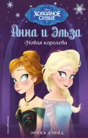 Книга Эксмо Новая королева (Дэвид Э.) -