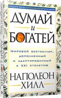Книга Попурри Думай и богатей (Хилл Н.) -