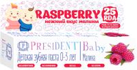 Зубная паста PresiDent Baby 0-3 со вкусом малины (30мл) -