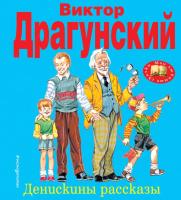 Книга Эксмо Денискины рассказы (Драгунский В.Ю.) -