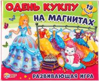 Развивающая игра Умные игры Одень куклу. Принцесса / 4690590231210 -