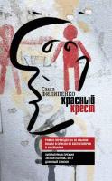 Книга Издательство Время Время Красный Крест (Филипенко С.) -