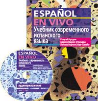 Учебное пособие Айрис-пресс Учебник современного испанского языка с ключами с MP3