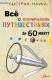 Книга АСТ Все о космических путешествиях за 60 минут (Парсонс П.) -
