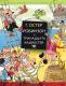 Книга АСТ Робинзон и тринадцать жадностей (Остер Г.Б.) -