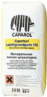 Штукатурка Caparol Capatect Leichtgrundputz 170 (25кг) -