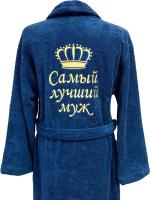 Халат для бани Fainy Самый лучший муж с вышивкой (M/48, темно-синий) -
