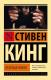 Книга АСТ Зеленая миля (Кинг С.) -