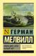 Книга АСТ Моби Дик, или Белый кит (Мелвилл Г.) -