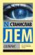 Книга АСТ Солярис (Лем С.) -