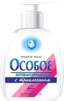 Мыло жидкое Svoboda Особое с триклозаном (300мл) -