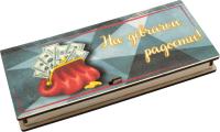 Конверт для денег Старвуд КДП-11018 -