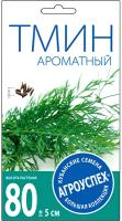 Семена Агро успех Тмин Ароматный / 37181 (0.05г) -