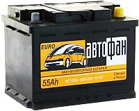 Автомобильный аккумулятор Автофан 6СТ-55 Евро (55 А/ч) -