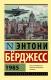 Книга АСТ 1985 (Берджесс Э.) -