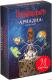 Настольная игра Cosmodrome Имаджинариум. Ариадна / 11776 (дополнение) -