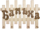 Вешалка для бани Банная Линия Банька / 12-498 -