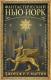 Книга АСТ Фантастический Нью-Йорк (Мартин Дж., Бигл П., Блэк Х. и др.) -