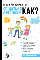 Книга АСТ Общаться с ребенком. Как? (Гиппенрейтер Ю.) -
