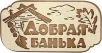 Табличка для бани Банная Линия Добрая банька / 12-616 -