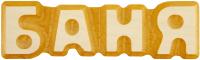 Табличка для бани Банная Линия Баня / 12-631 -