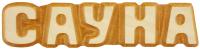 Табличка для бани Банная Линия Сауна / 12-632 -