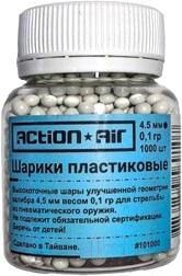 Шарики для пневматики Action Air