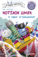 Книга CLEVER Котенок Шмяк в парке аттракционов (Скоттон Р.) -