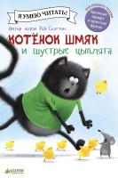 Книга CLEVER Котенок Шмяк и шустрые цыплята (Скоттон Р.) -