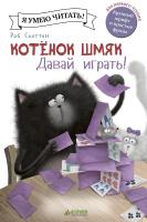 Книга CLEVER Котенок Шмяк. Давай играть! (Скоттон Р.) -