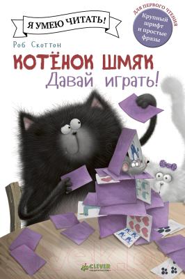 Книга CLEVER Котенок Шмяк. Давай играть!