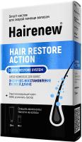 Набор косметики для волос Hairenew Экспресс-восстановление (30мл+10мл) -