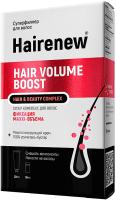 Набор косметики для волос Hairenew Maxi-объем (30мл+10мл) -