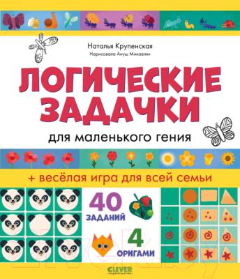 Развивающая книга CLEVER Развивайся и играй! Логические задачки для маленького гения