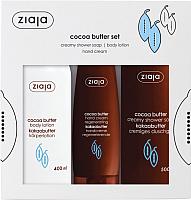 Набор косметики для тела Ziaja Масло какао -