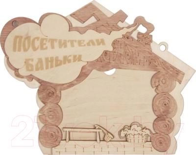 Рамка Банная Линия Посетители баньки / 12-641