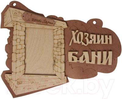 Рамка Банная Линия Хозяин бани / 12-640