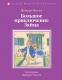 Книга Эксмо Большое приключение зайца (Аттли Э.) -