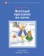 Книга Эксмо Веселый праздник на катке (Аттли Э.) -