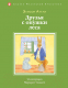 Книга Эксмо Друзья с опушки леса (Аттли Э.) -
