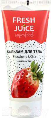 Бальзам для тела Fresh Juice Superfood Strawberry & Chia