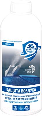 Дезинфицирующее средство для увлажнителя Silversil Защита воздуха