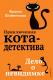 Книга Эксмо Дело о невидимке #7 (Шойнеманн Ф.) -