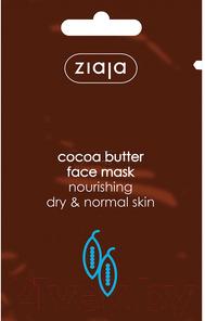 Маска для лица кремовая, 3 шт. Ziaja Масло какао