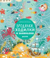 Развивающая книга CLEVER Бродилки, ходилки и занималки (Данилова Л.) -
