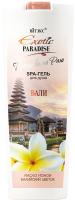 Гель для душа Belita Exotic paradise Прогулки по раю SPA Бали (500мл) -