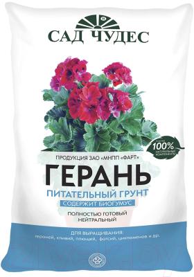 Грунт для растений Сад Чудес Цветочный почвогрунт. Герань