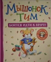 Книга Росмэн Мышонок Тим боится идти к врачу (Казалис А.) -