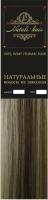 Волосы на заколках Flario Natalihair 4 пряди 55см тон 8/60 (микс) -